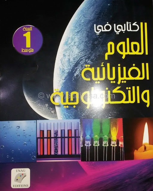 كتاب العلوم الفيزيائية الاولى متوسط %D9%83%D8%AA%D8%A7%D