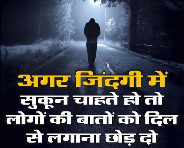 Top Motivational quotes in Hindi - Hindi Quotes - Status