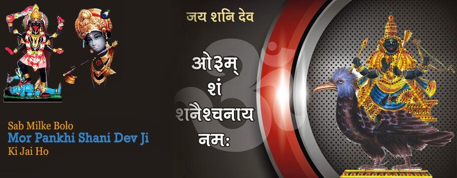 Shani Shingnapur, Shani Dhaam, Shani Dev Aarti, Shani Mantra(Strotra)