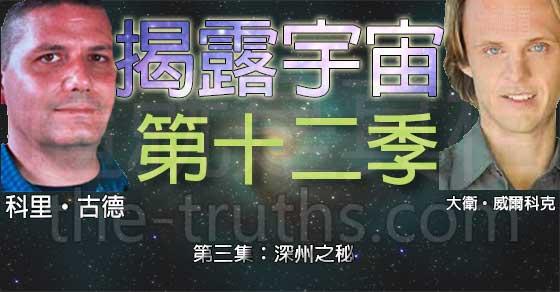 揭露宇宙:第十二季第三集:深州之秘