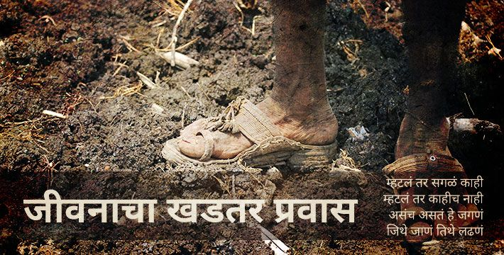 जीवनाचा खडतर प्रवास - मराठी कविता | Jeevanacha Khadtar Pravas - Marathi Kavita