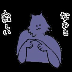 Wolf's name is Naoki