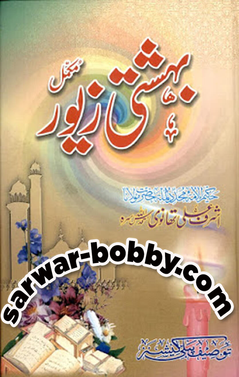 Molana Ashraf Ali Thanvi Books In Pdf