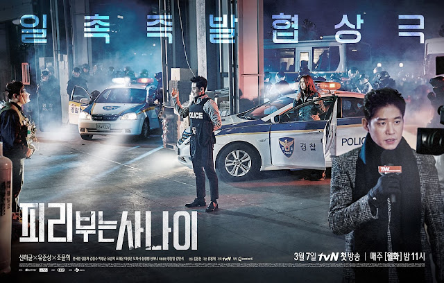 Drama Korea Pied Piper Subtitle Indonesia [Episode 1 - 16 : Complete]