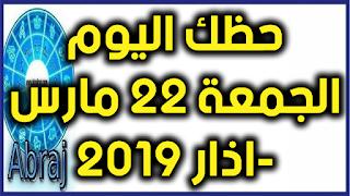 حظك اليوم الجمعة 22 مارس-اذار 2019
