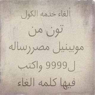 كيفيه الغاء الكول تون فى فودافون وموبينيل وأتصالات مصر