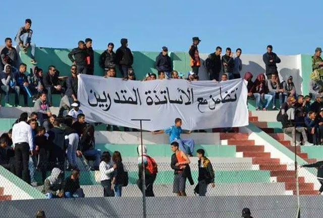 الجمهور الرياضي بمدينة الجديدة يتضامن مع الأسانذة المتدربين.