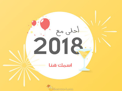 صور 2018 احلى مع اسمك اطلب تصميمك الان