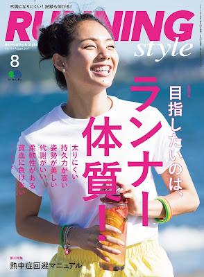 RUNNING style(ランニング・スタイル) 2017年08月号 Vol.101 raw zip dl