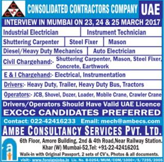 Recruitment to CCC UAE - Interview in Mumbai