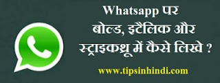 how-to-type-bold-italic-whatsapp-hindi
