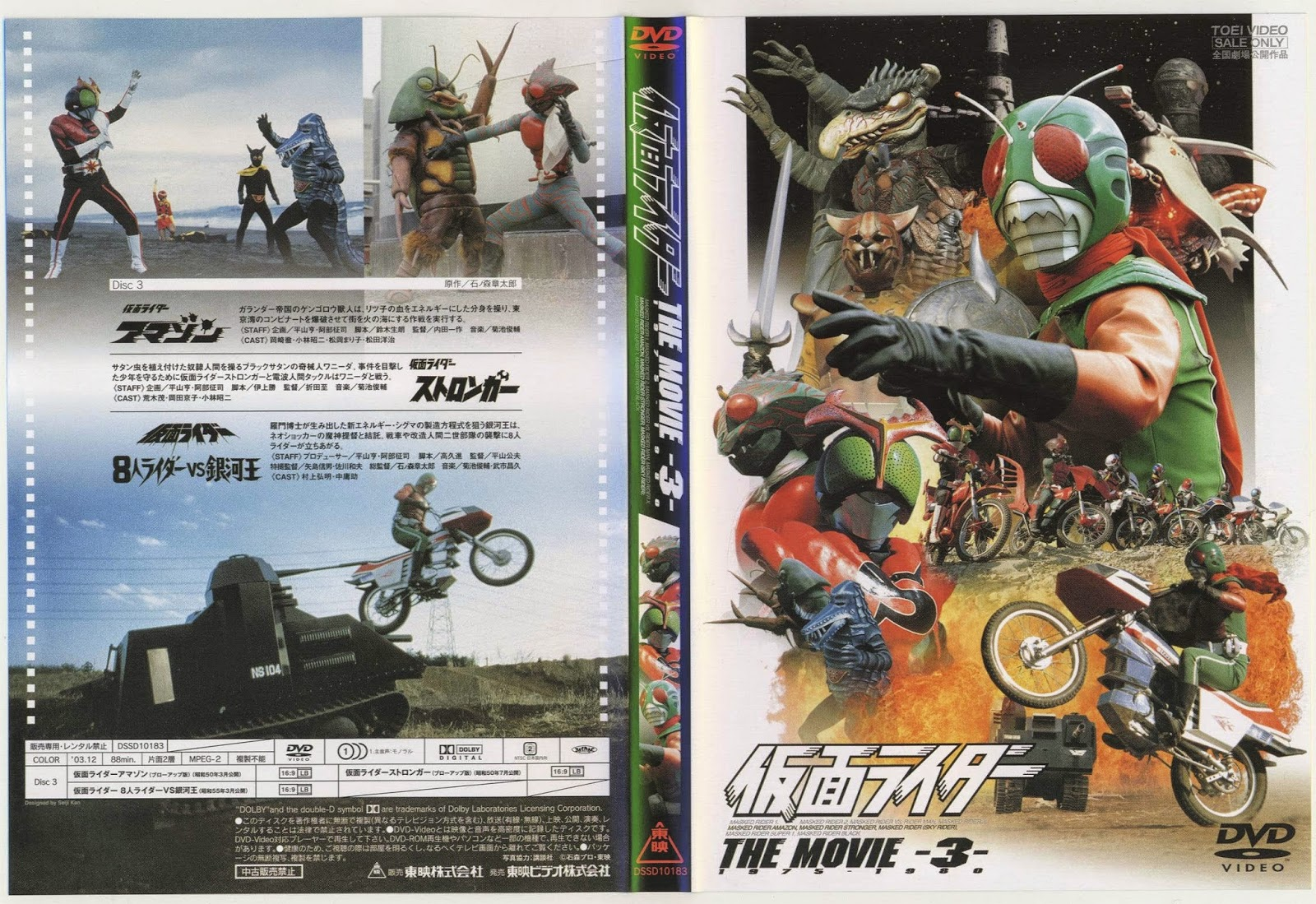 The Metalhero: Kamen Rider The Movie Box [1971-1988] Discos