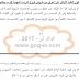 ضوابط قبول الطلبة الاوائل على العراق من خريجي الدراسة المهنية في الكليات التقنية 2017-2018