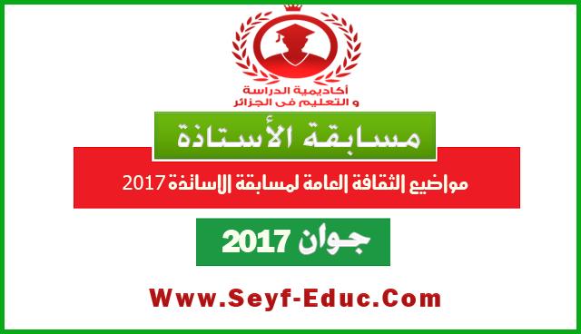 مواضيع مقترحة لمسابقة الاساتذة 2018 العولمة