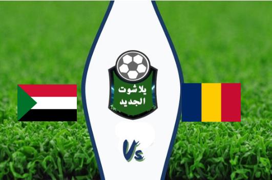 نتيجة مباراة السودان وتشاد اليوم 05-09-2019 تصفيات كأس العالم:أفريقيا