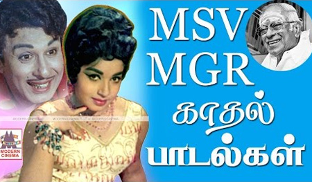 MSV – MGR Super Hit Love Songs