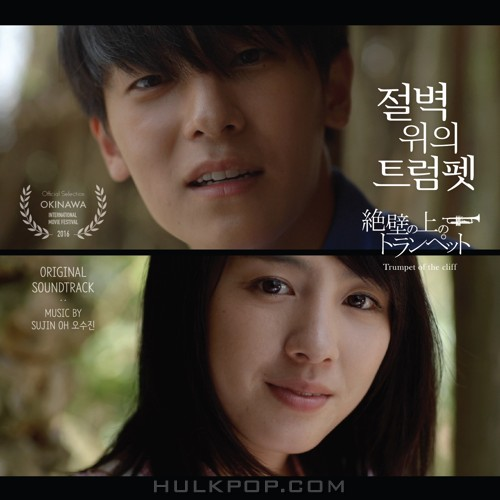 SUJIN OH, KOH BYUNG GEUN – Trumpet Of The Cliff OST