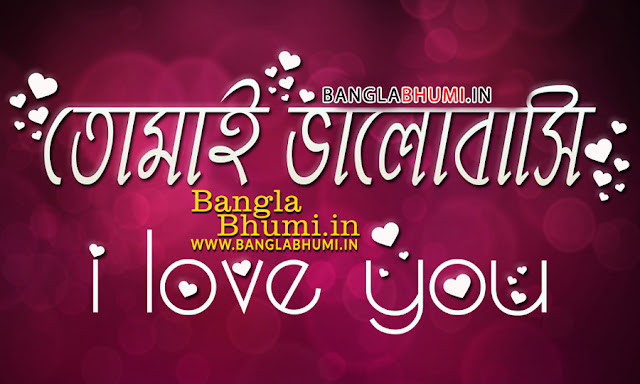 Happy valentines day quotes in bengali