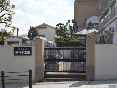 顯祥寺霊園