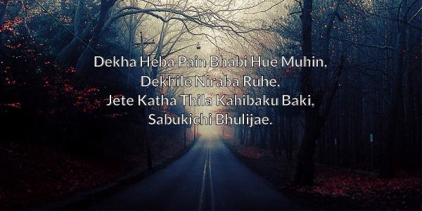 odia love letter image
