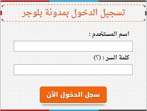 كيفية إضافة خاصية تسجيل الدخول لحساب البلوجر من مدونتك