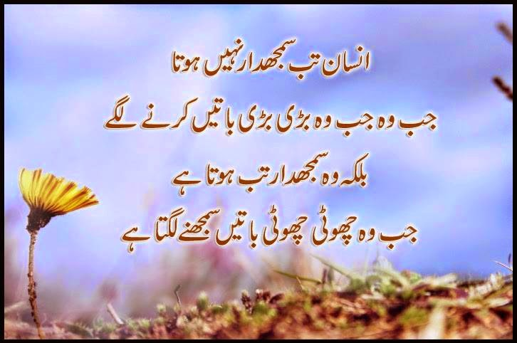 getty images and pictures: Achi Achi baatein (wise quotes in
