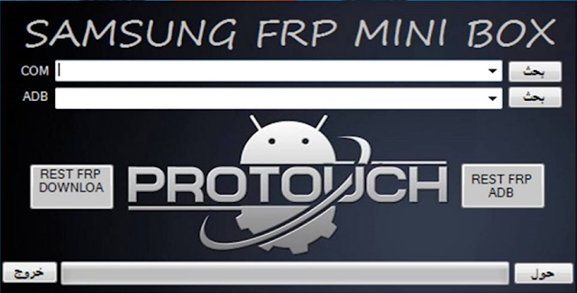 Samsung FRP Mini Box tool