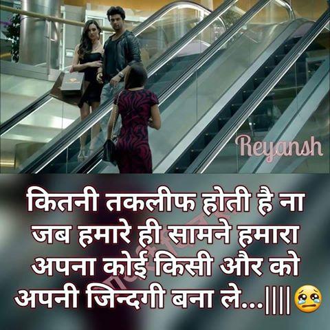 Sad Heart Break Sms Hindi Sad Broken Heart Shayari In Hindi Love