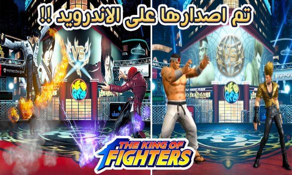 اصدار لعبة The King of Fighters All Star للاندرويد و الايفون !! تعرف على مميزاتها و موعد نزولها !!
