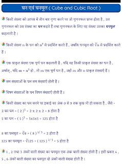 घन व घनमूल निकलने की सबसे सरल विधि (cube and cube root calculation tricks)