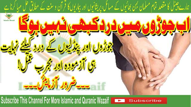 Joron Ke Dard Ka Wazifa/Wazifa For Joint Pain In Urdu/Joron Ke Dard Ka Ilaj/Islamic Wazaif
