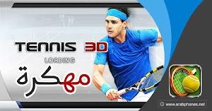 تحميل لعبة التنس Tennis 3D مهكرة للأندرويد