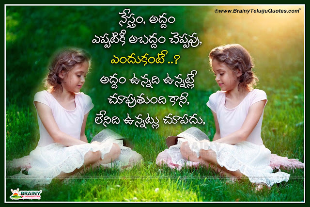 Here is True Friendship Quotes Messages in Telugu Language, True friendship quotes in Telugu free download.Best friendship quotes in Telugu for Facebook, True friendship quotes in Telugu font. Nice Heart touching friendship quotes in Telugu font. True friendship quotes in Telugu images, Real friendship quotes in Telugu script.True friendship quotes in Telugu wallpapers and Message, Top friendship sms, Images in Telugu free download,Latest Telugu Language New Friends Quotes and SMS Images Online, Best Friendship Quotes and Thoughts In Telugu, Nice Friendship Images for New Friends, Best Friends Forever Telugu Quotations and Messages, Cute Friendship Quotes in Telugu Language,Telugu Inspirational Best Friendship Quotes Images, Latest Telugu Friendship Day Wallpapers Images. Good Friendship Day Quotes Pictures online, Latest Telugu 2016 Friendship Day Messages online.