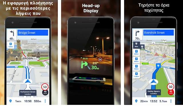 Sygic - Πλοήγηση GPS και offline χάρτες 3D χωρίς σύνδεση
