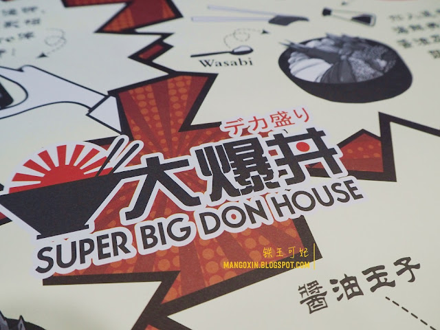 PJ Uptown大爆丼 Super Big Don House