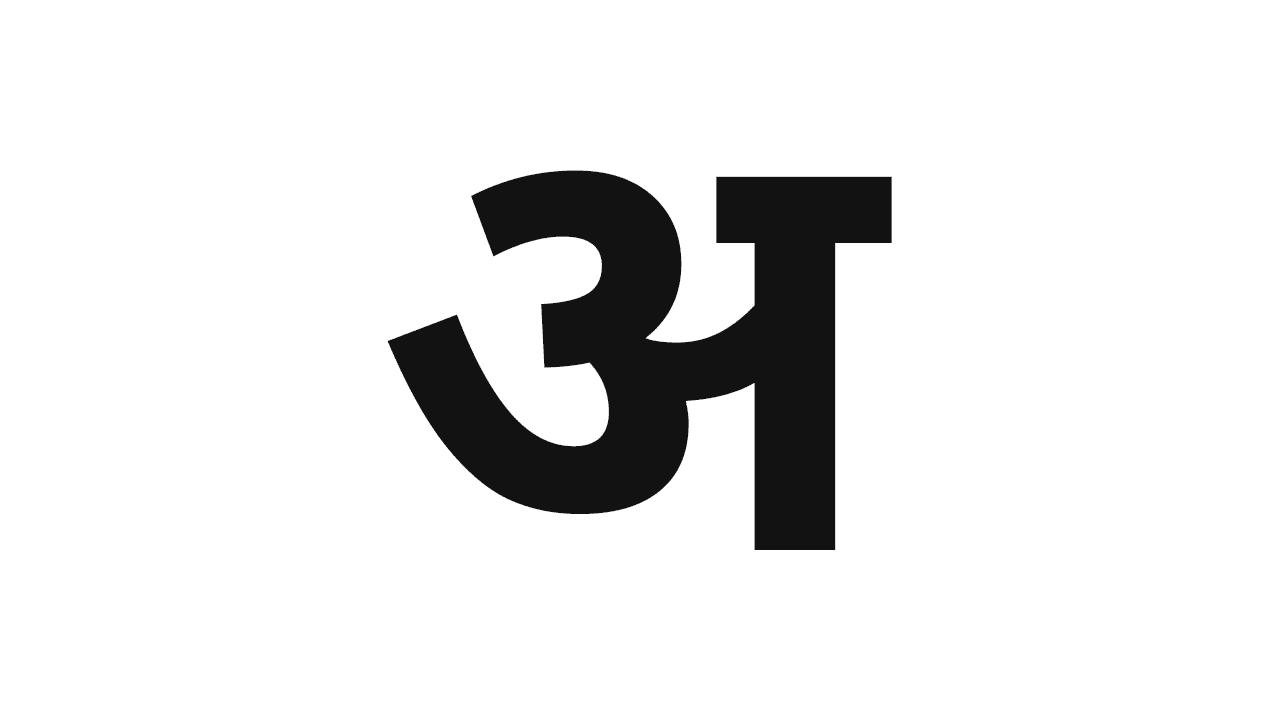 अ आद्याक्षरावरून मुलांची नावे | a Marathi Baby Boy names by initial
