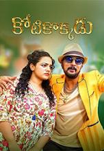 Kotikokkadu (Tamil)