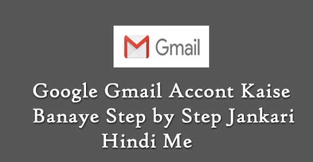 Google Gmail Accont Kaise Banaye Step by Step Jankari Hindi Me