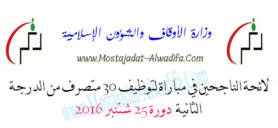 وزارة الأوقاف والشؤون الإسلامية لائحة الناجحين في مباراة لتوظيف 30 متصرف من الدرجة الثانية دورة 25 شتنبر 2016