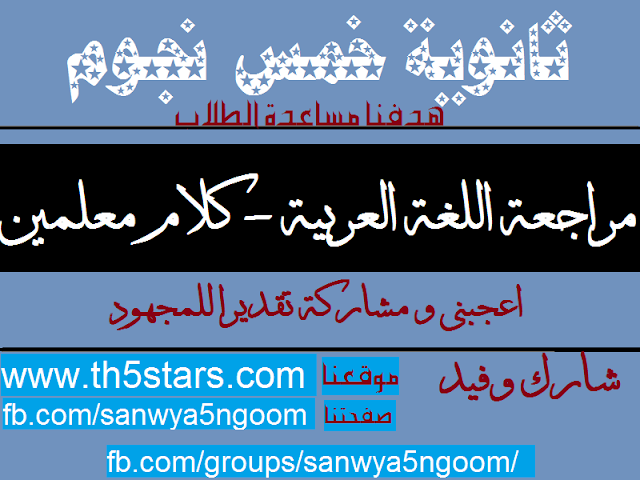 المراجعة النهائية في اللغة العربية للثانوية العامة أ. فريد عبد العزيز - كلام معلمين
