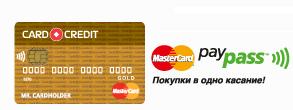 Особенная кредитная карта