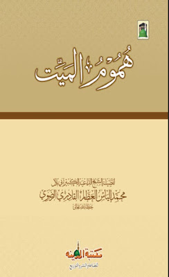 Download: Humoom-ul-Mayyit pdf by in Arabic