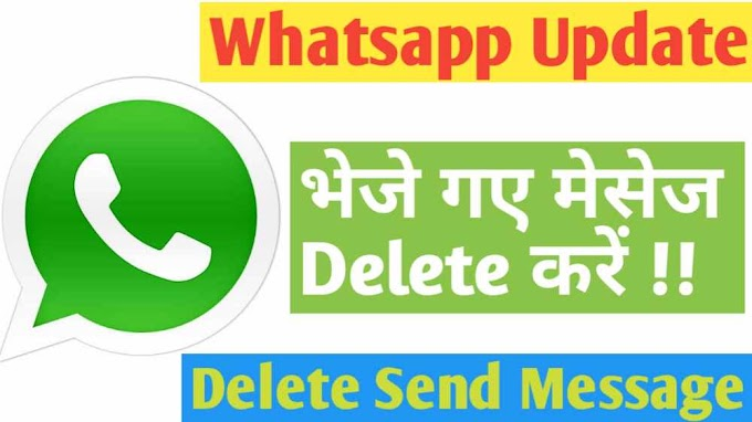 Whatsapp Delete For Everyone: Delete Send Message Features | WhatsApp Update In Hindi