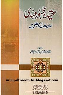 Aqeedah Zahoor  Mehdi Ahadith Ki Roshni Mein book