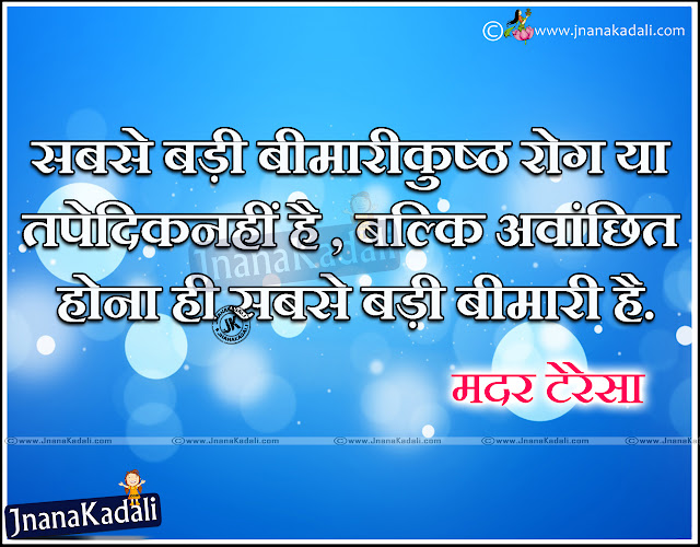 Poor people Quotes in Hindi, Mother Teresa Hindi Helping Quotes, Mother Teresa Hindi Thoughts, Mother Teresa Best Hindi Images, Helping Quotes in Hindi,Best Mother Teresa Sayings in Hindi Language, Mother Teresa Indian Quotations, Mother Teresa New Latest Quotations, Mother Teresa Online Wallpapers, Latest Hindi Mother Teresa Quotes Adda , Hindi Mother Teresa Images