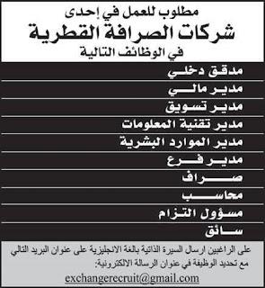 عدد كبير من التخصصات المطلوبة للعمل فى احدى شركات الصرافة الرائدة فى قطر 2018