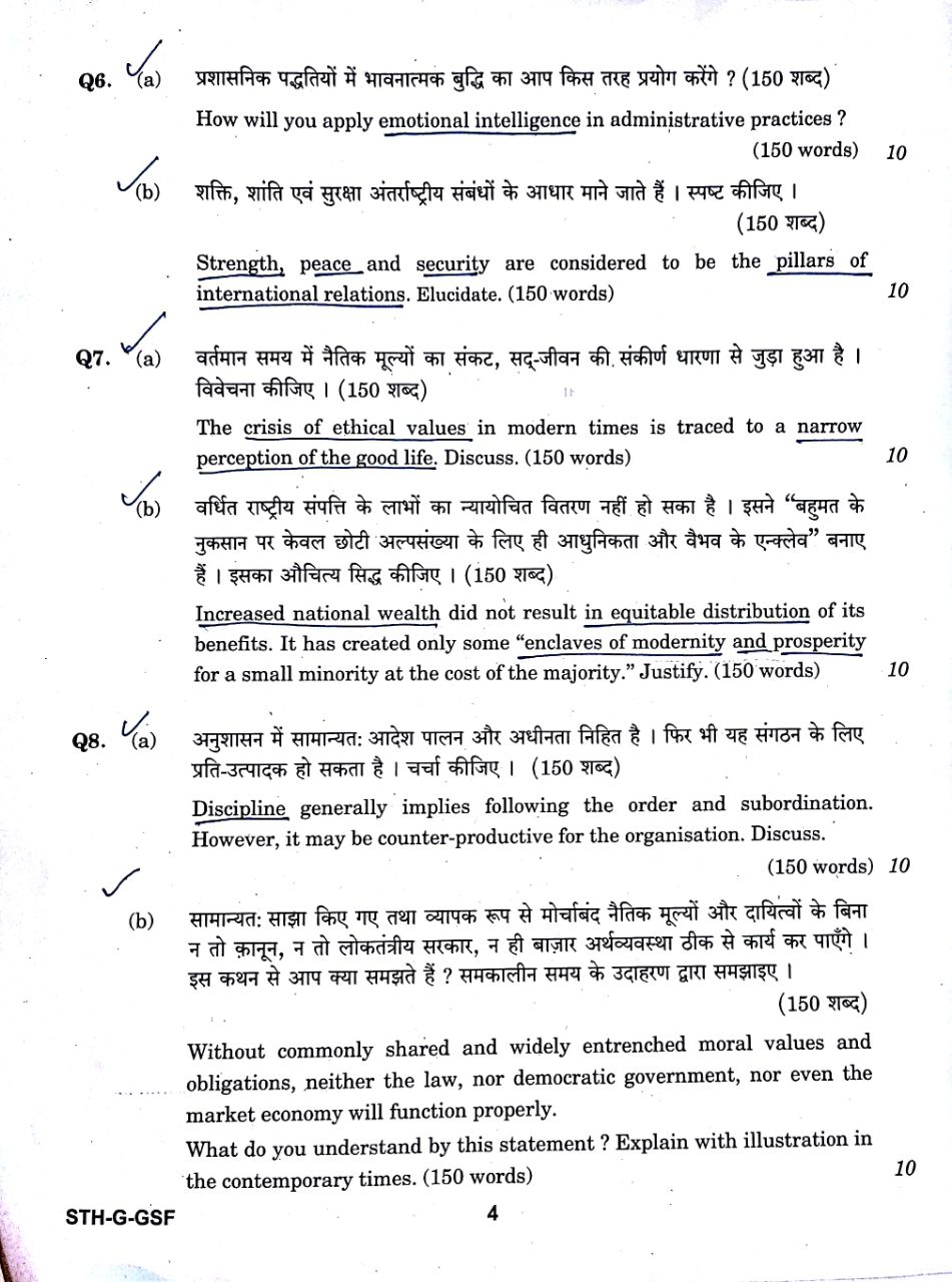 UPSC Mains 2017 General Studies Paper 4 Question Paper - xaam in