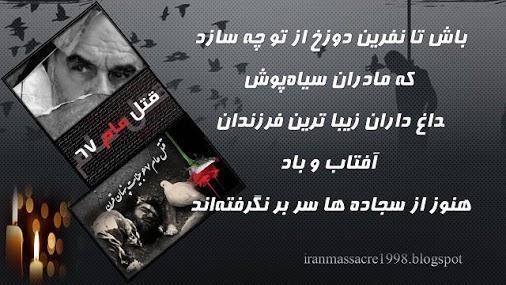 شعر آخر بازی از احمد شاملو برای قتل عام۶۷