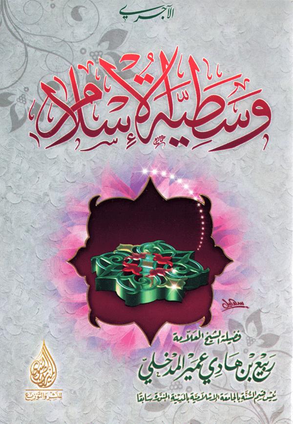 http://koonoz.blogspot.com/2014/10/wassatiyat-al-islam-pdf.html