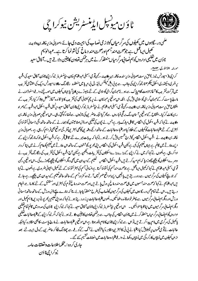 District Municipal Corporation Central Karachi: 11th Jan